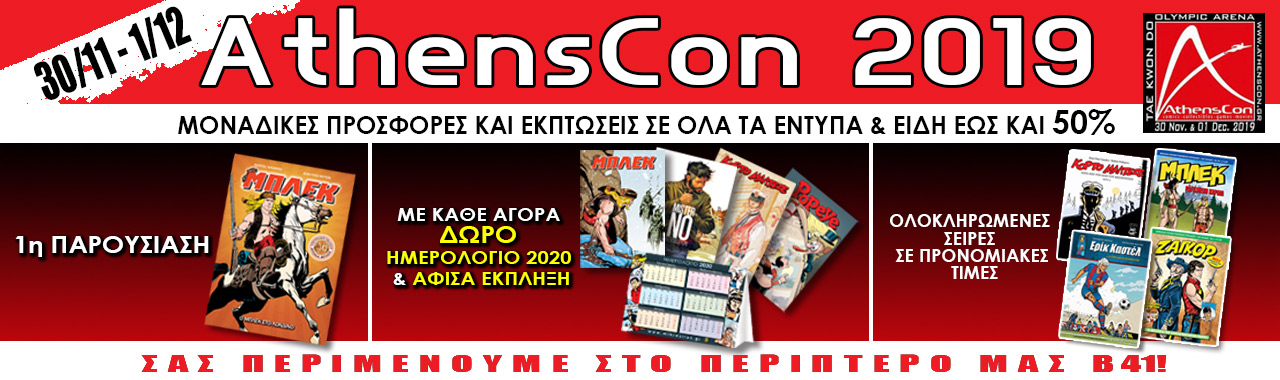 Το AthensCon 2019 πλησιάζει!