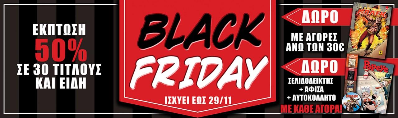 Black Friday προσφορές 50% στις Εκδόσεις Μικρός  Ήρως 27/11 - 29/11