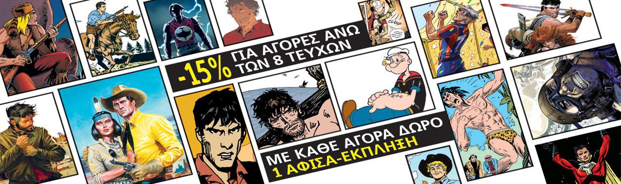 Εκπτώσεις Για Αναγνώστες Εντός Ελλάδας!