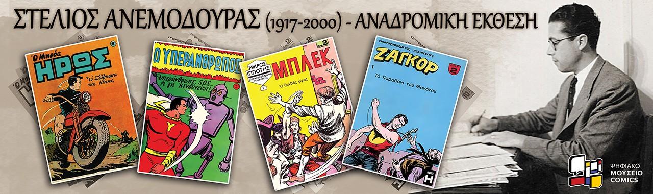 Ψηφιακό Μουσείο Comics: Αφιέρωμα Στον Στέλιο Ανεμοδουρά!