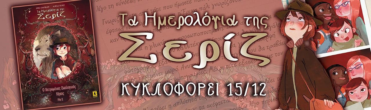 «Τα Ημερολόγιο Της Σερίζ» κυκλοφορεί 15 Δεκεμβρίου!