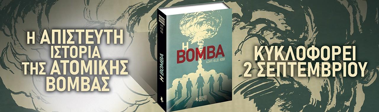 «Η Βόμβα» κυκλοφορεί 2 Σεπτεμβρίου!