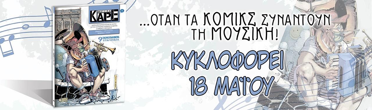 «Μουσικά Καρέ» κυκλοφορεί 18 Μάϊου!