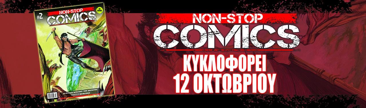 «Non-Stop Comics #2» κυκλοφορεί 12 Οκτωβρίου!