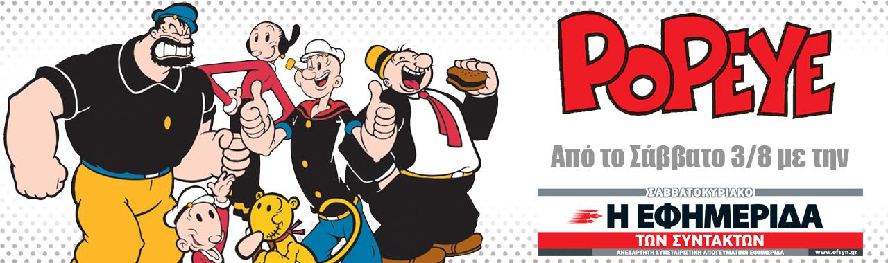 Ο Popeye με την Εφημερίδα Των Συντακτών!