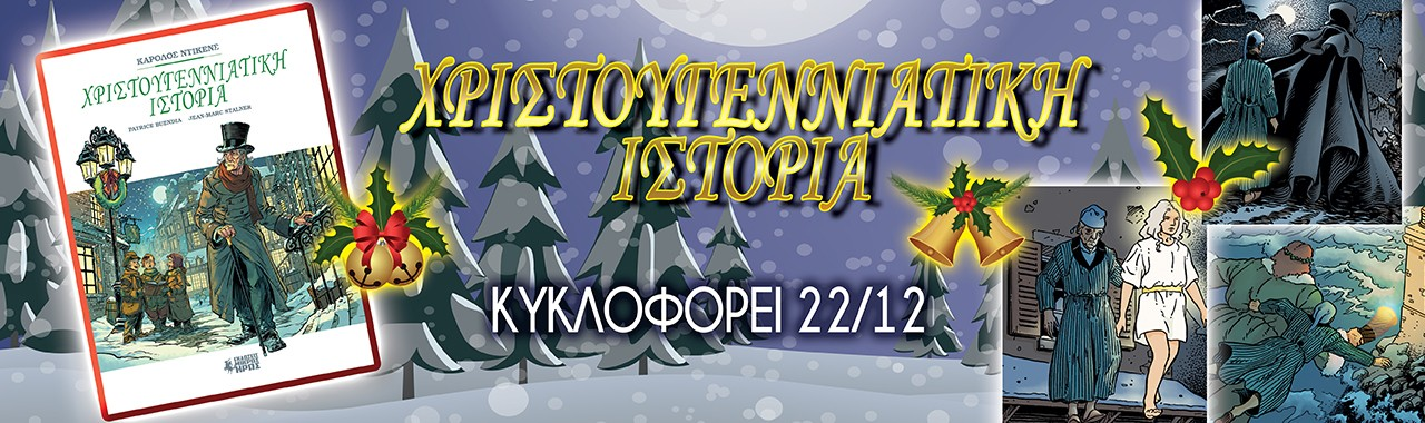 «Χριστουγεννιάτικη Ιστορία» κυκλοφορεί 22 Δεκεμβρίου!
