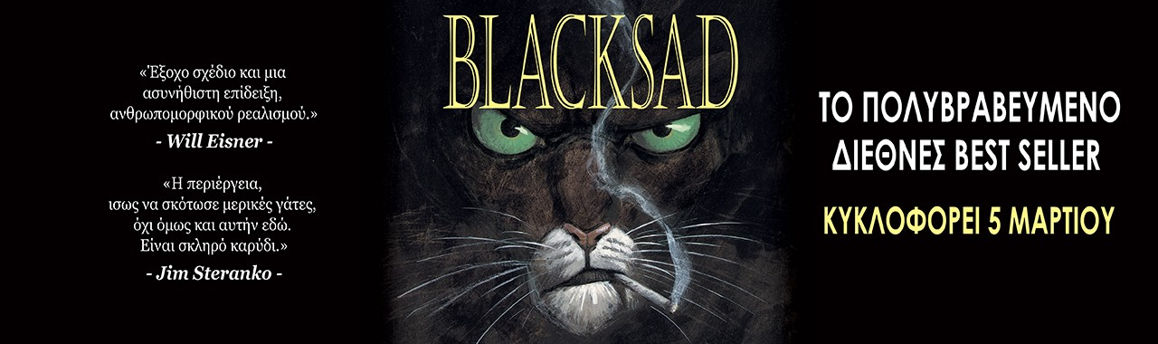 Κυκλοφορεί στις 5 Μαρτίου το πολυβραβευμένο Blacksad!