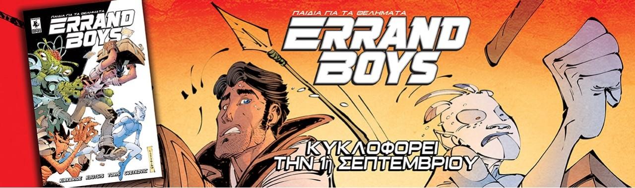 «Errand Boys» κυκλοφορεί 1η Σεπτεμβρίου!