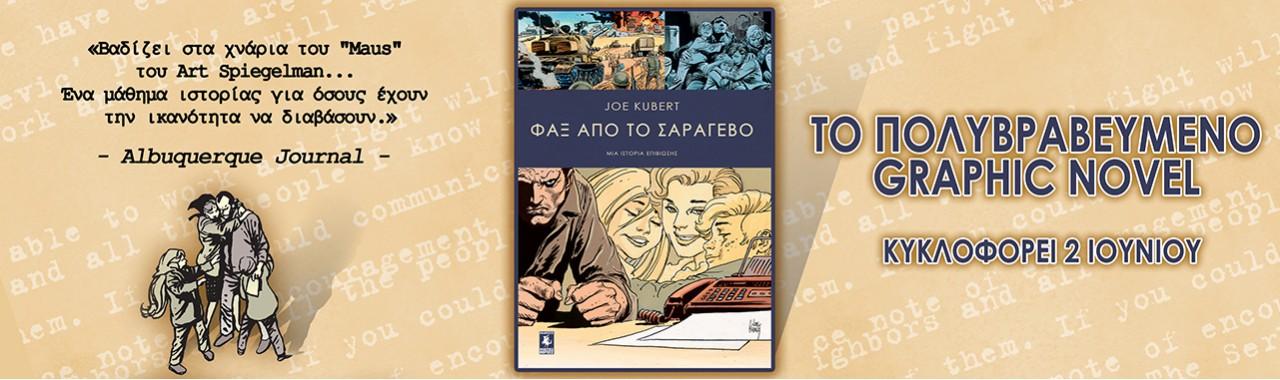Κυκλοφορεί στις 2 Ιουνίου τo «Φαξ Από Το Σαράγεβο»!
