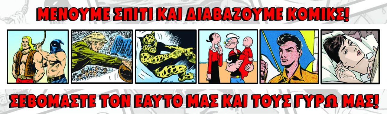 Μια ακόμα εβδομάδα με Δωρεάν On Line Κόμικς!