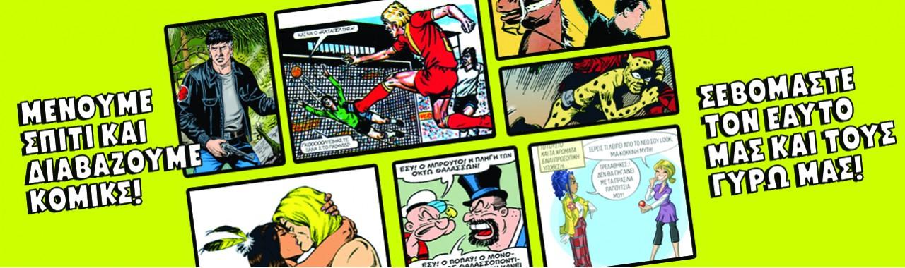 Μένουμε Σπίτι Και Διαβάζουμε Online Κόμικς!