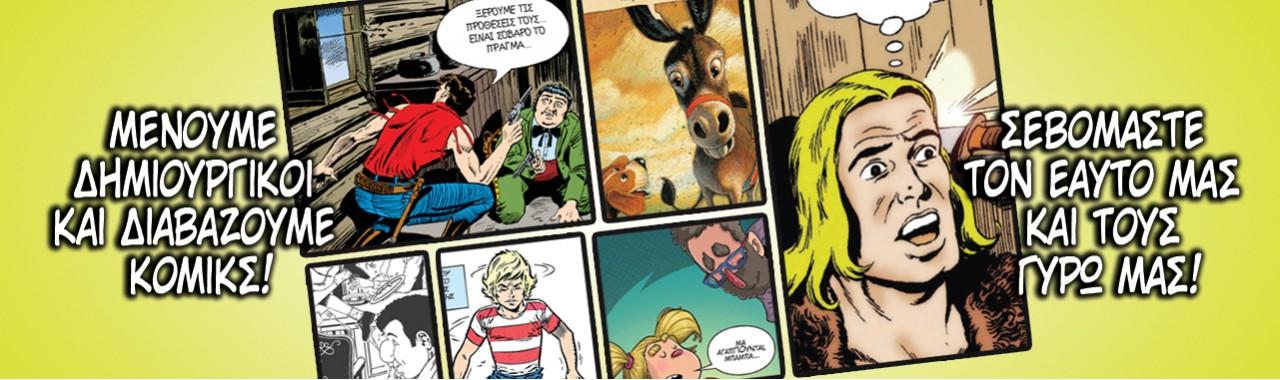 Και αυτή την Εβδομάδα,  Δωρεάν On Line Κόμικς!