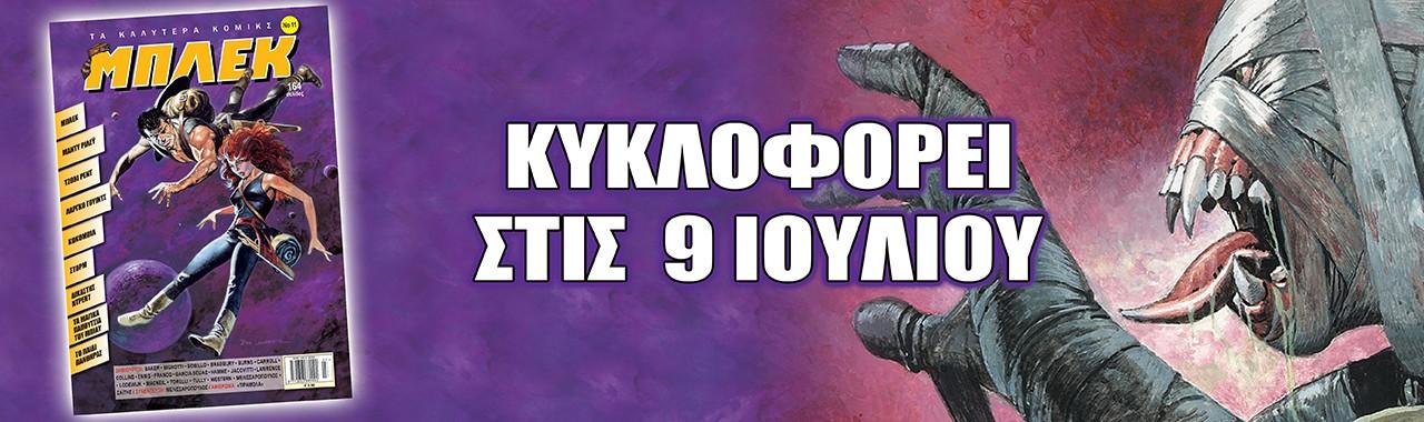 Το 11ο τεύχος του Μπλεκ κυκλοφορεί στις 9 Ιουλίου!