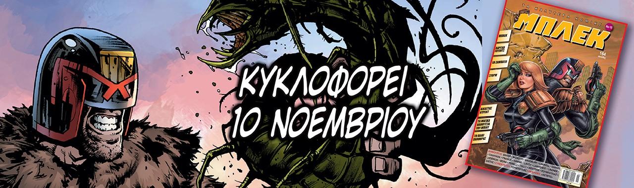 Το 13ο τεύχος του Μπλεκ κυκλοφορεί στις 10 Νοεμβρίου!