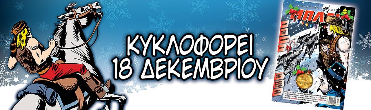 Το 14ο τεύχος του Μπλεκ κυκλοφορεί στις 18 Δεκεμβρίου!