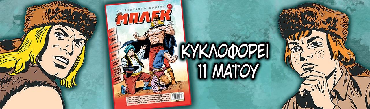 Το 16ο τεύχος του Μπλεκ κυκλοφορεί στις 11 Μάϊου!
