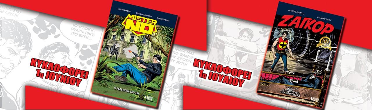 Μίστερ Νο & Ζαγκόρ #10: Οι αγαπημένοι ήρωες σε νέες περιπέτειες!