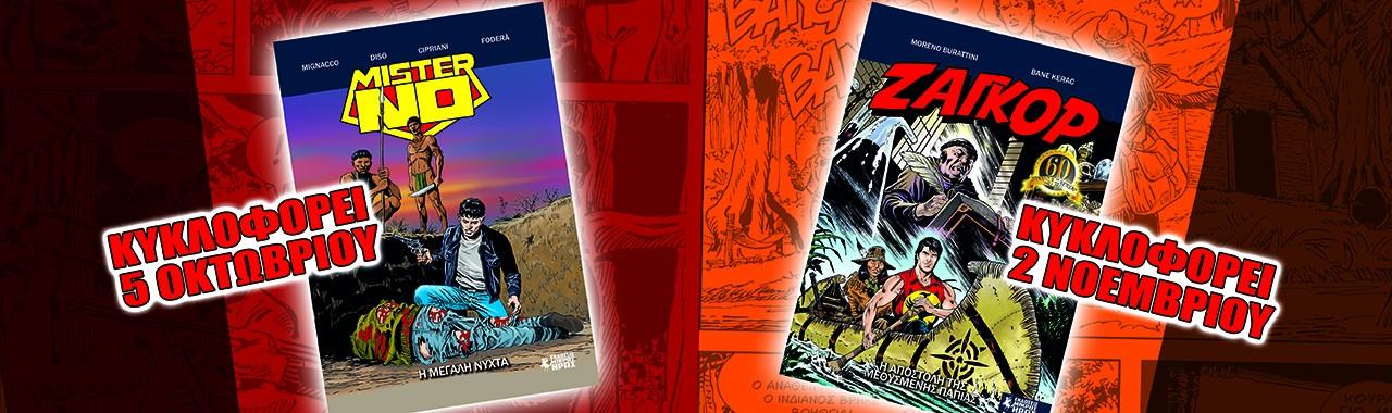Μίστερ Νο & Ζαγκόρ #11: Οι αγαπημένοι ήρωες σε νέες περιπέτειες!