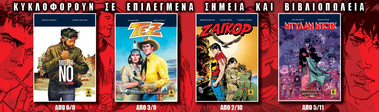 Μίστερ Νο, Τεξ, Ζαγκόρ & Ντύλαν Ντογκ #4: Ένα Graphic Novel κάθε μήνα!