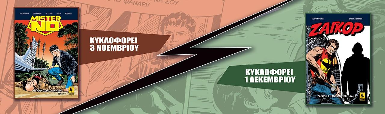 Μίστερ Νο & Ζαγκόρ #8: Οι αγαπημένοι ήρωες σε νέες περιπέτειες!