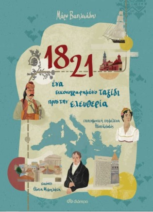 1821: Ένα Εικονογραφημένο Ταξίδι Προς Την Ελευθερία