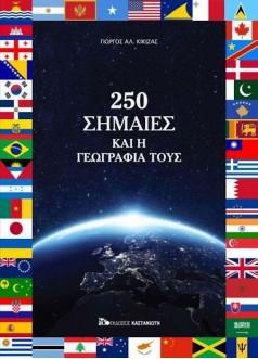 250 Σημαίες Και Η Γεωγραφία Τους