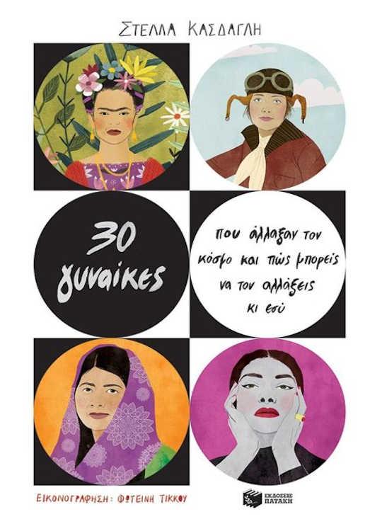 30 Γυναίκες Που Άλλαξαν Τον Κόσμο Και Πως Μπορείς Να Τον Αλλάξεις Κι Εσύ