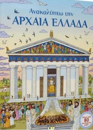 Ανακαλύπτω Την Αρχαία Ελλάδα