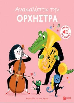Ανακαλύπτω Την Ορχήστρα