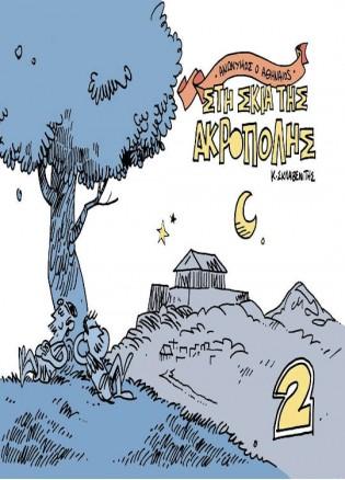 Ανώνυμος Ο Αθηναίος, Στη Σκιά Της Ακρόπολης (Δεύτερο Μέρος)