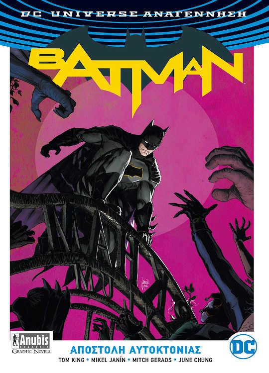 Batman: Αποστολή Αυτοκτονίας