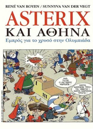 Αστερίξ Και Αθήνα