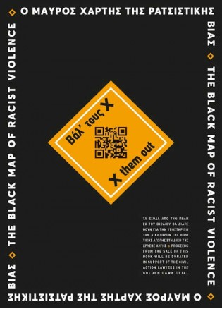 Βαλ' Τους Χ - Ο Μαύρος Χάρτης Της Ρατσιστικής Βίας