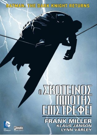 Batman: Ο Σκοτεινός Ιππότης Επιστρέφει