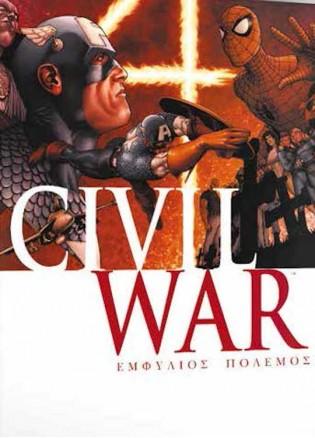 Civil War: Εμφύλιος Πόλεμος