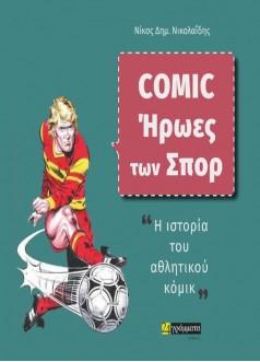 Comic Ήρωες Των Σπορ