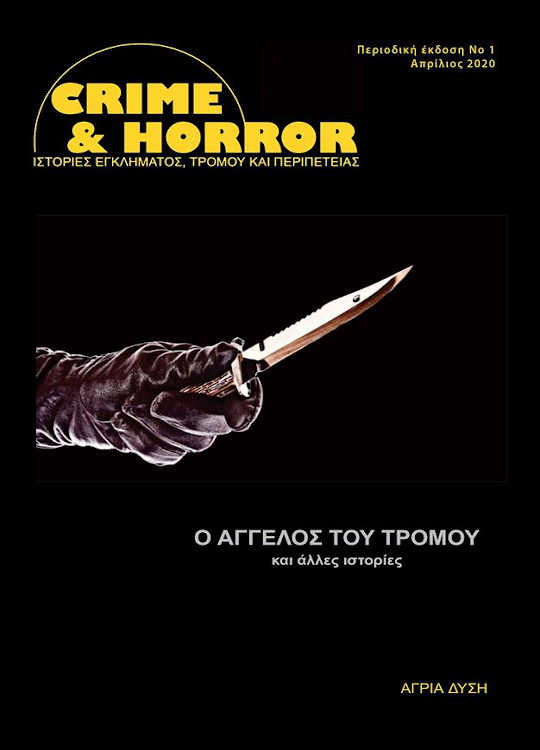 Crime & Horror #1