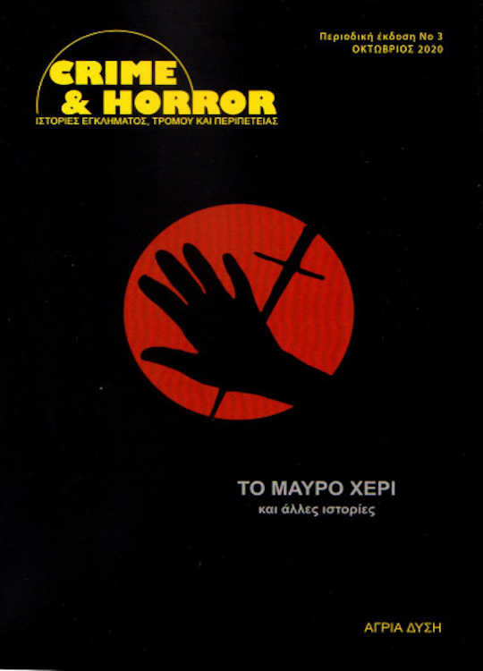 Crime & Horror #3