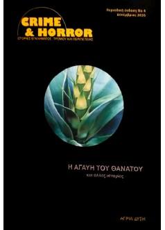 Crime & Horror #4