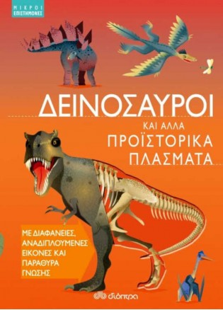 Δεινόσαυροι Και Άλλα Προϊστορικά Πλάσματα