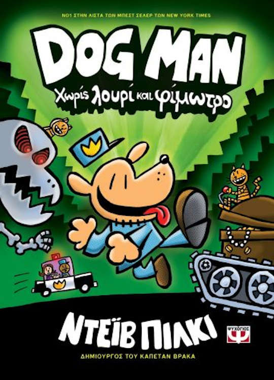 Dog Man #2