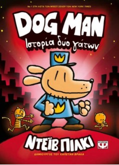 Dog Man #3