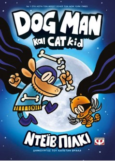 Dog Man #4