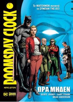 Doomsday Clock: Ώρα Μηδέν, Μέρος Δεύτερο
