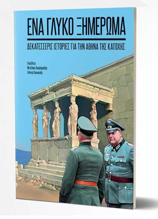 Ένα Γλυκό Ξημέρωμα: Δεκατέσσερις Ιστορίες Από Την Αθήνα Της Κατοχής