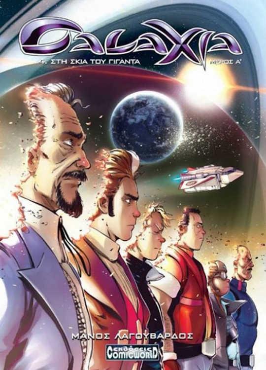 Galaxia: Στην Σκιά Του Γίγαντα Α'