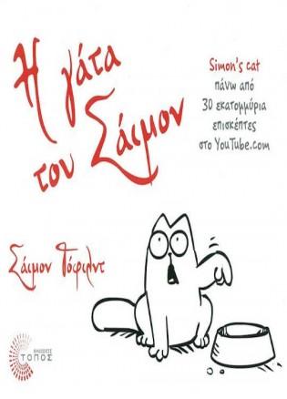 Η Γάτα Του Σάιμον