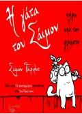 Η Γάτα Του Σάιμον: Πέρα Από Τον Φράχτη