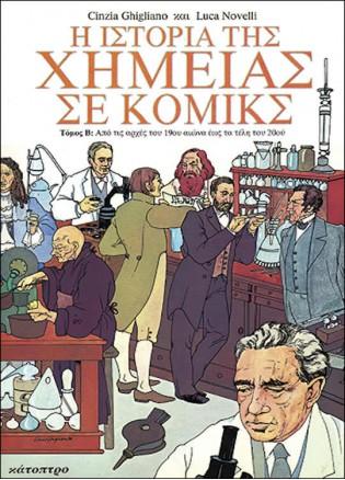 Η Ιστορία Της Χημείας Σε Κόμικς #2