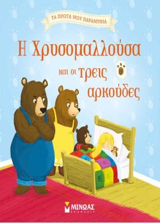 Η Χρυσομαλλούσα Kαι Oι Tρεις Aρκούδες